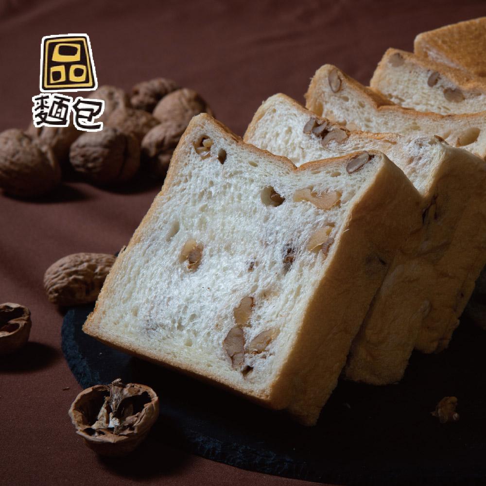 《品麵包》養生核桃生吐司(465gx2條)(冷凍)