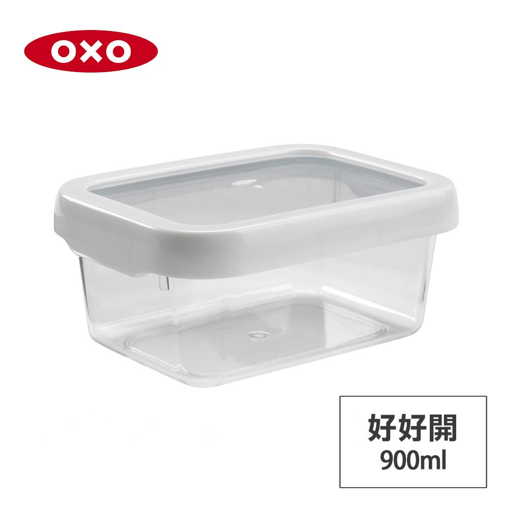 美國OXO 好好開密封保鮮盒-0.9L 01022PP095
