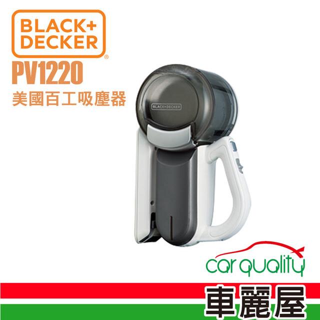 ★車用+家用皆宜★ 美國BLACK+DECKER 百工 充電式吸塵器 PV1220