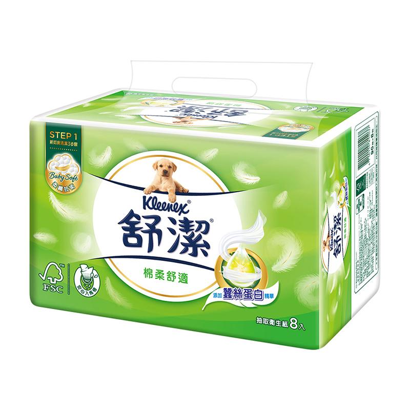 【舒潔】棉柔舒適抽取衛生紙90抽x8包x8串/箱