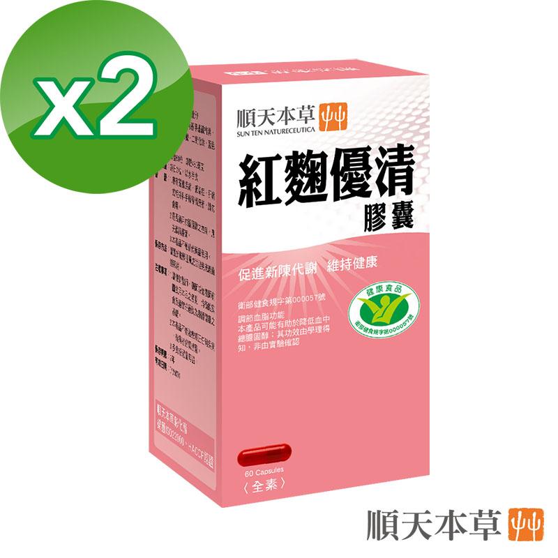 順天本草 【紅麴優清膠囊】60顆 / 盒 (健字號)X2盒