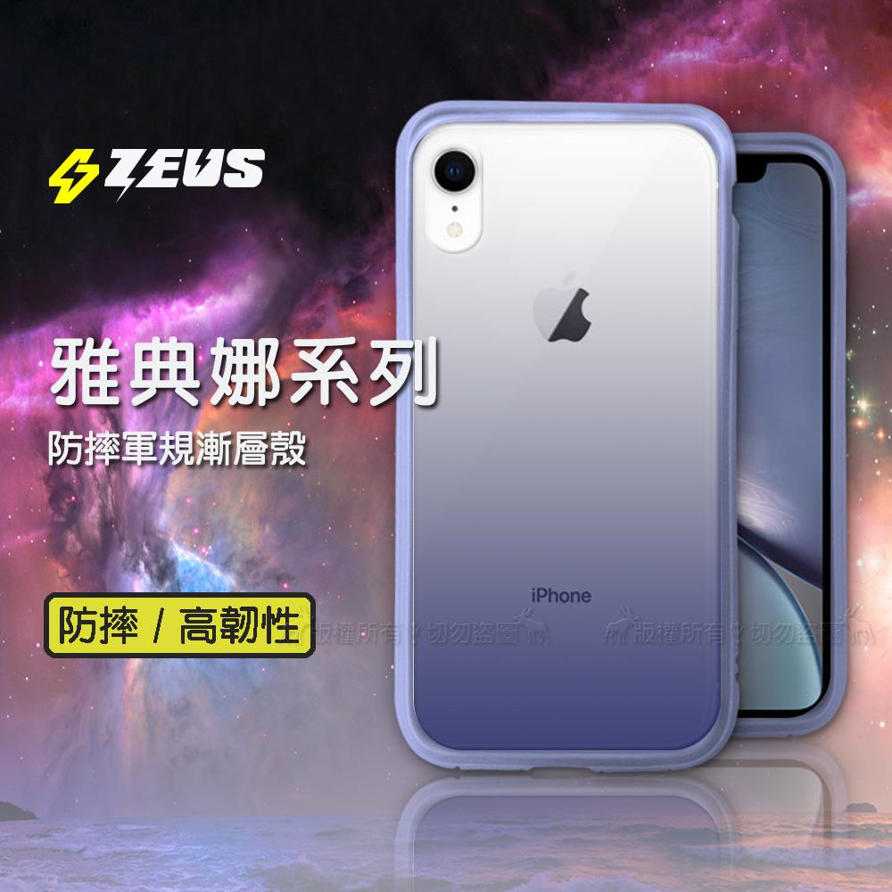 ZEUS雅典娜系列 iPhone XR 6.1吋 軍規認證防摔保護殼(魔幻紫)