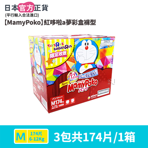 買就送【MamyPoko】紅哆啦a夢彩盒(褲)-M174片/箱