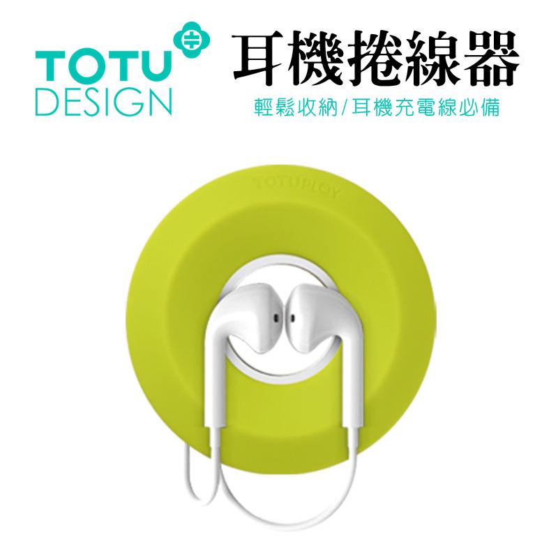 【TOTU台灣官方】易系列 耳機 捲線器 磁吸 集線器 充電線 繞線器 收線器 綠色