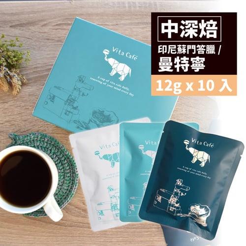 Vita Cafe 烘焙履歷【曼特寧】精品咖啡耳掛(12gx10入x2盒)