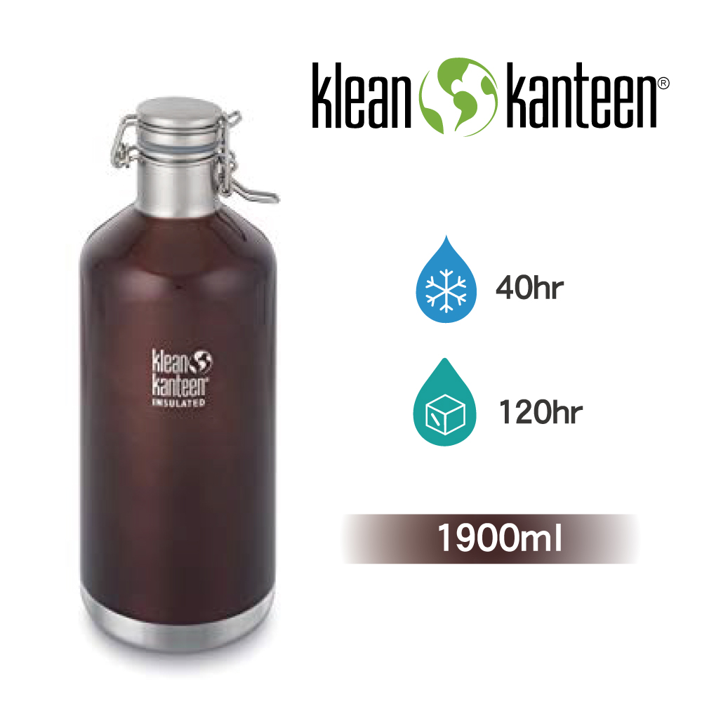 【美國Klean Kanteen】快扣啤酒窄口保冷瓶1900ml-深琥珀