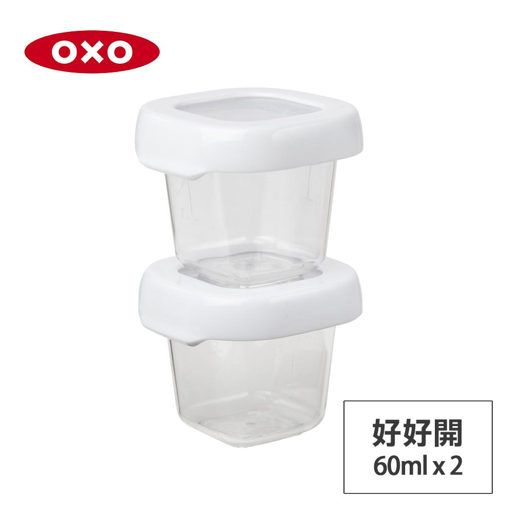 美國OXO 好好開密封保鮮盒兩件組-60ml 01022PPS06