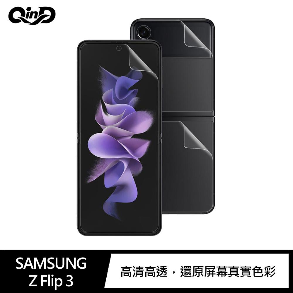 QinD SAMSUNG SAMSUNG Z Flip 3 5G 防爆水凝膜(抗藍光版)