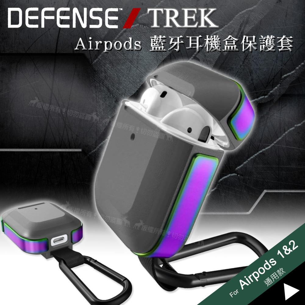 刀鋒TREK Apple Airpods 鋁合金雙料藍牙耳機盒保護套 1/2代通用款(躍動流線虹)