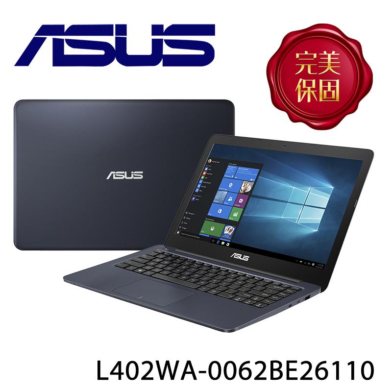 【ASUS華碩】L402WA-0062BE26110 紳士藍 14吋 筆電-送無線滑鼠+德國原裝無縫膠圈PP保鮮盒150ml