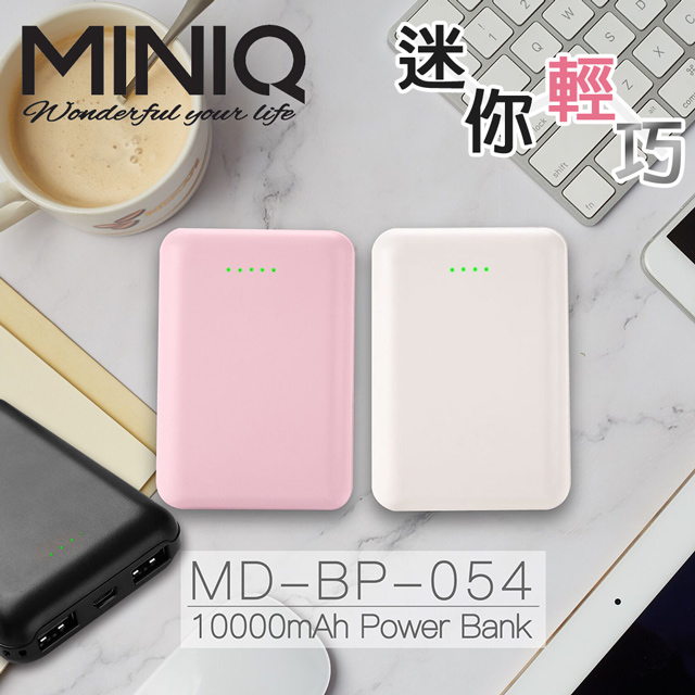 MINIQ 10000 饅頭機 輕巧迷你 鋰聚合物行動電源 台灣製 (有掛繩孔)-象牙白