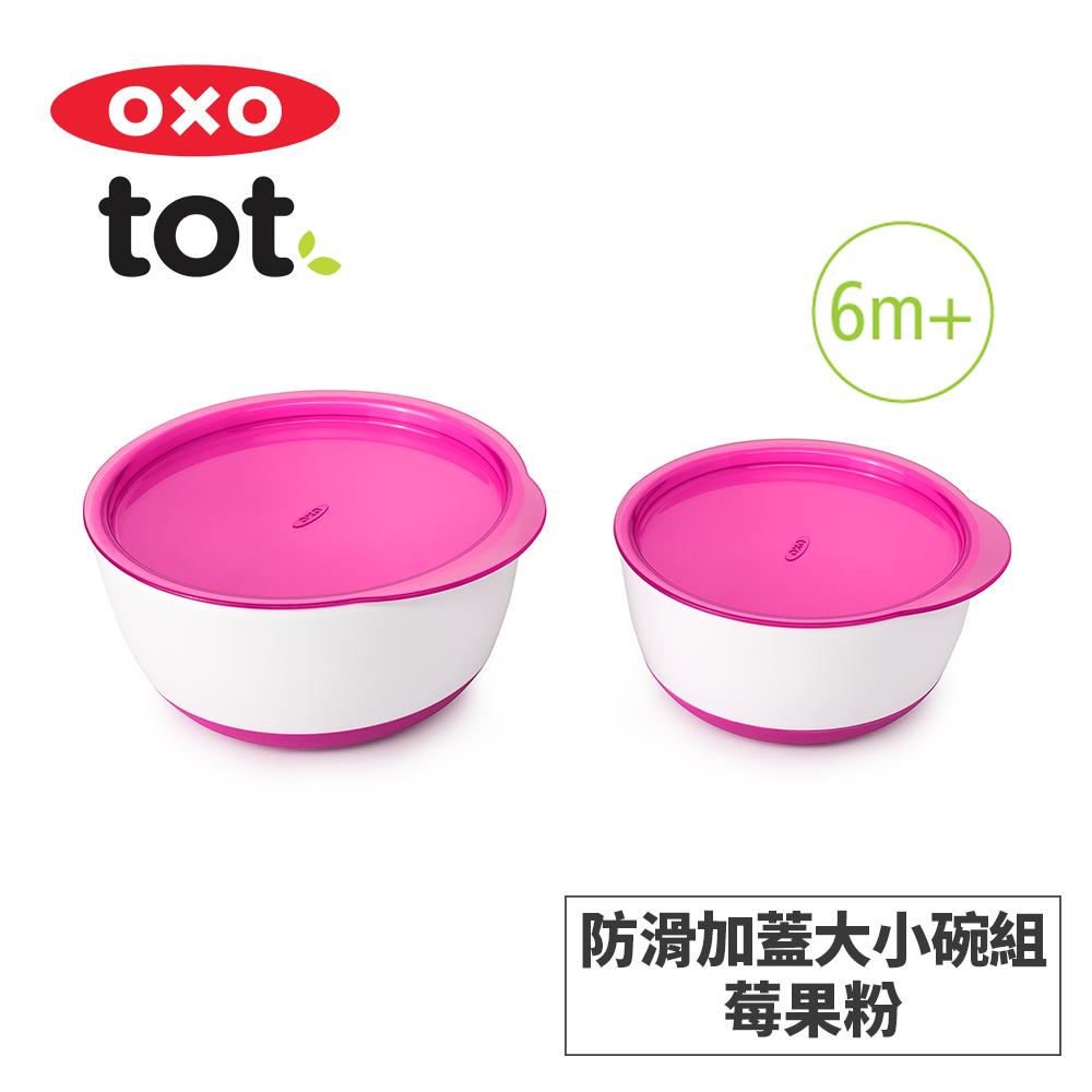 美國OXO tot 防滑加蓋大小碗組-莓果粉 020214P