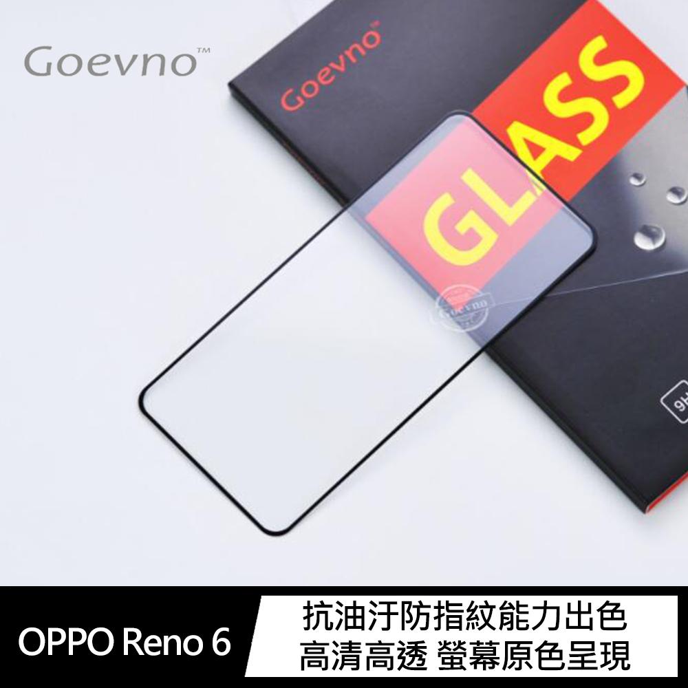Goevno OPPO Reno 6 滿版玻璃貼