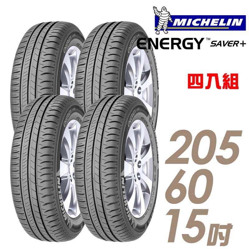 ★推廣95折 含安裝★ 米其林 SAVER Plus 15吋經濟省油型輪胎 205/60R15 SAVER Plus 2056015 四入組