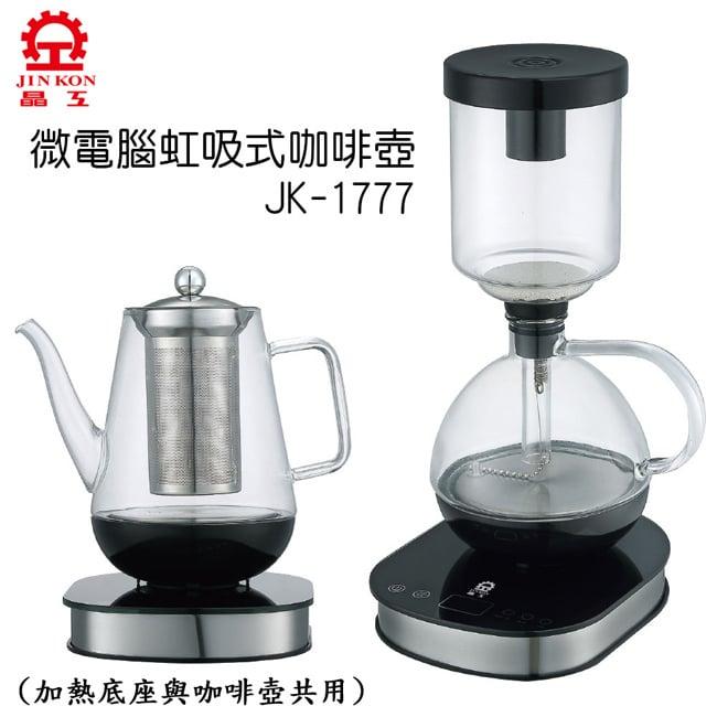 【晶工】微電腦虹吸式咖啡壺(附濾網花茶壺) JK-1777