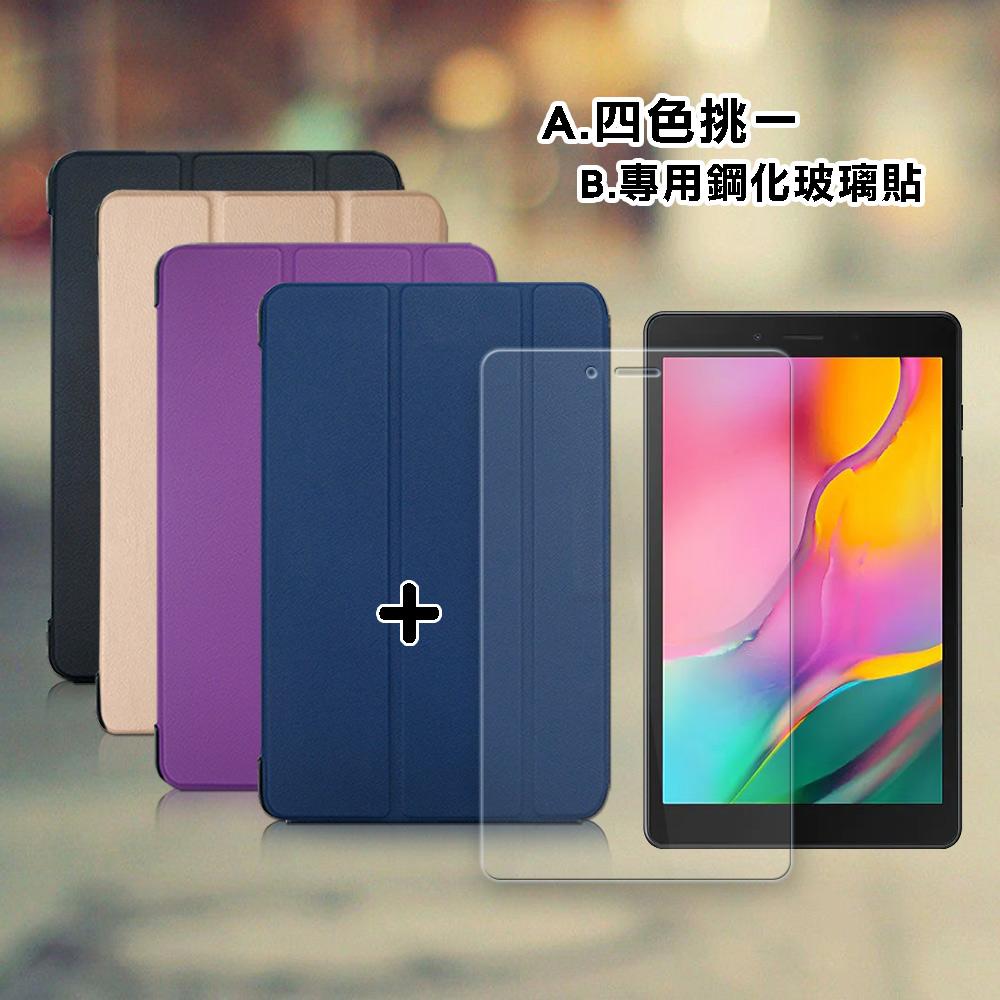 三星 Samsung Galaxy Tab A 8.0 2019 LTE 經典皮紋三折皮套+9H鋼化玻璃貼(合購價) -摩爾藍