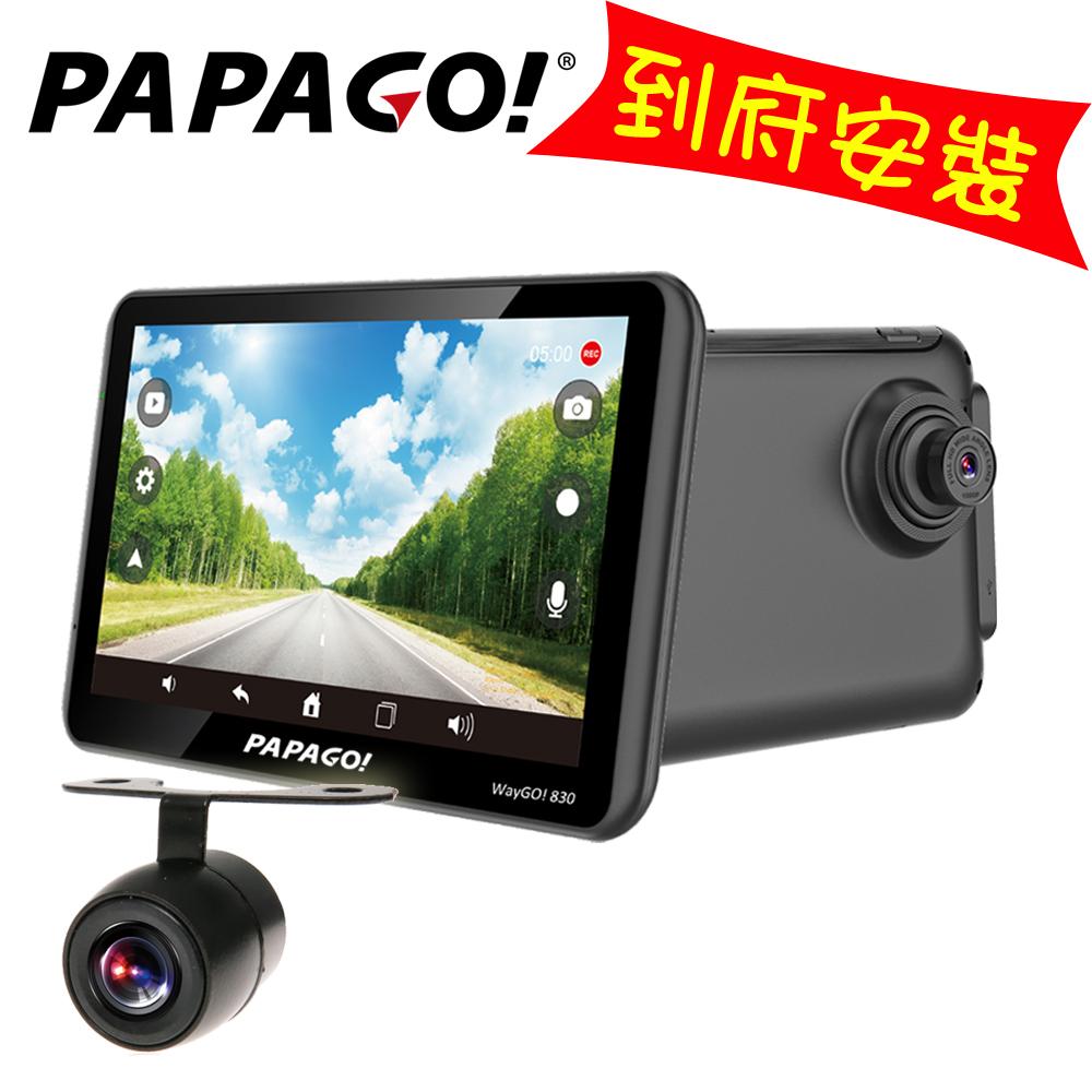 (到府安裝)PAPAGO ! WayGO! 830+R1倒車顯影導航行車記錄器+16G卡
