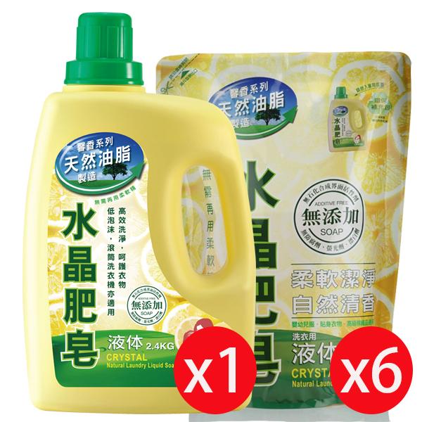 南僑水晶肥皂洗衣精 天然水晶肥皂2.4kg*1瓶+補充1600ml*6包