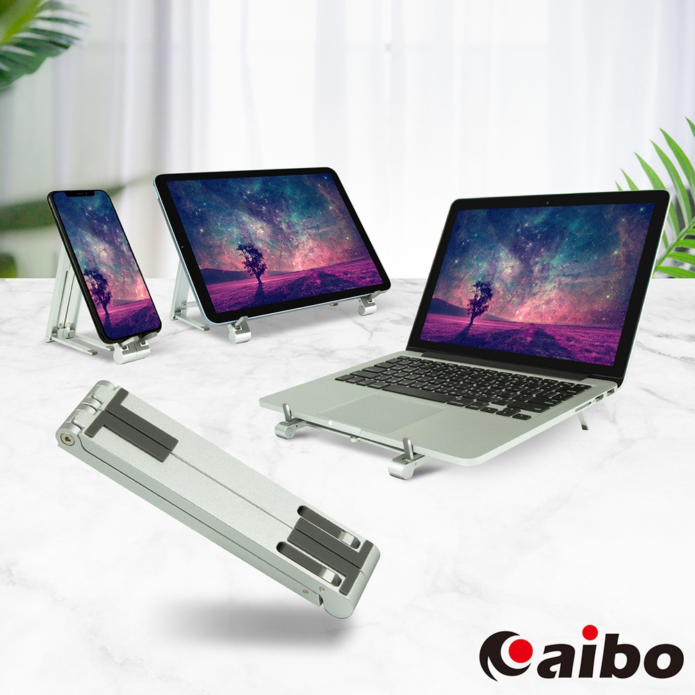 筆電/平板/手機 鋁合金多功能隨身折疊支架(附收納袋)-銀色