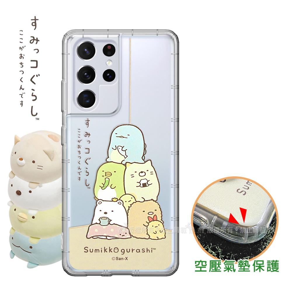 SAN-X授權正版 角落小夥伴 三星 Samsung Galaxy S21 Ultra 5G 空壓保護手機殼(角落)