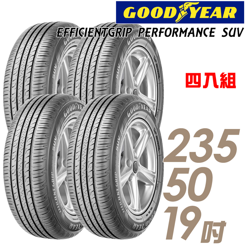 【GOODYEAR 固特異】EFFICIENTGRIP PERFORMANCE SUV 舒適休旅輪胎_四入組_235/50/19(EPS)