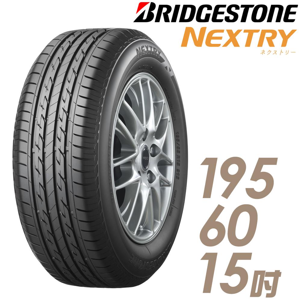 普利司通 Nextry 15吋經濟型輪胎 195/60R15 NXTZ-1956015
