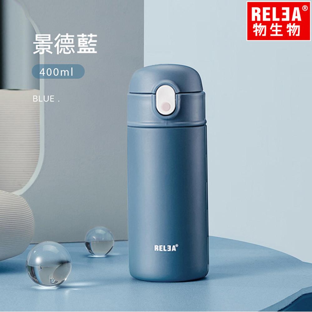 【RELEA物生物 】400ml KEEP 316不鏽鋼彈蓋吸管真空保冷保溫杯(景德藍)