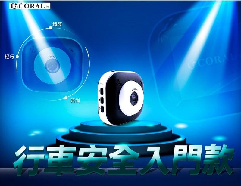 CORAL DVR218 - 熊貓眼小巧型 HD行車記錄器