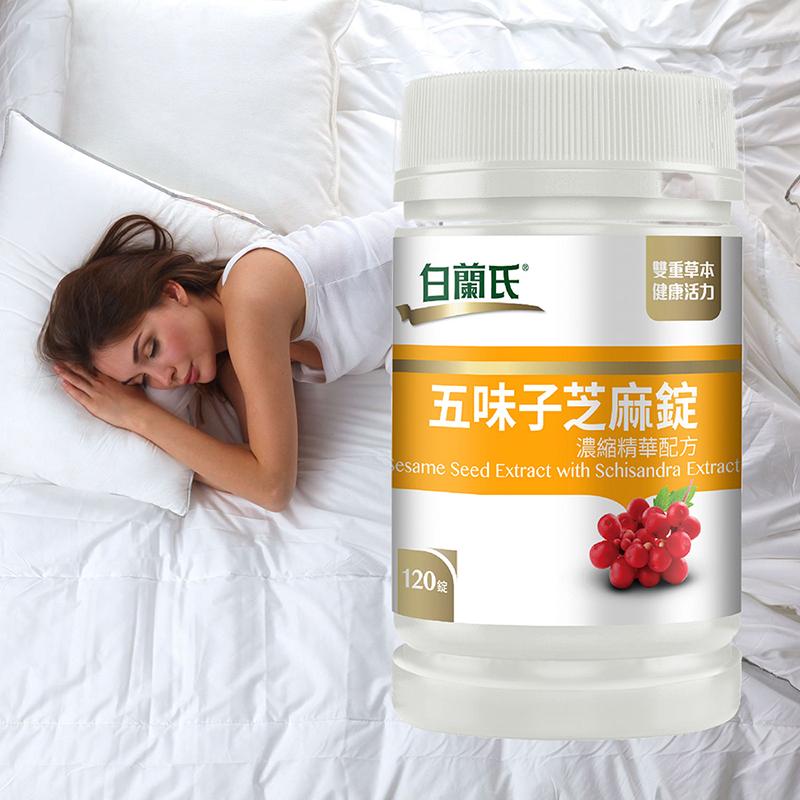 白蘭氏 五味子芝麻錠 濃縮精華配方(120錠/瓶)