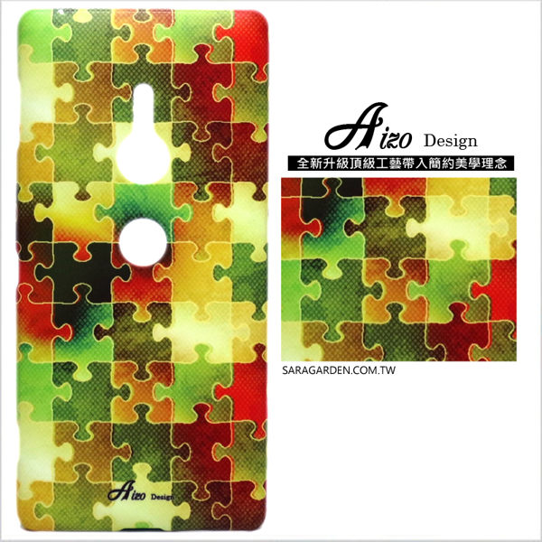 【AIZO】客製化 手機殼 SONY XZ2 保護殼 硬殼 漸層拼圖