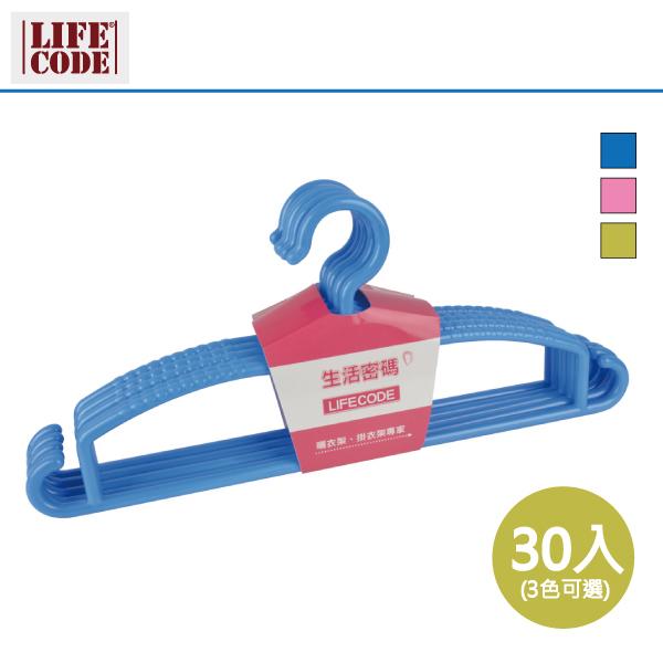 【LIFECODE】珠光《外套用衣架》寬43cm-藍色(30入)