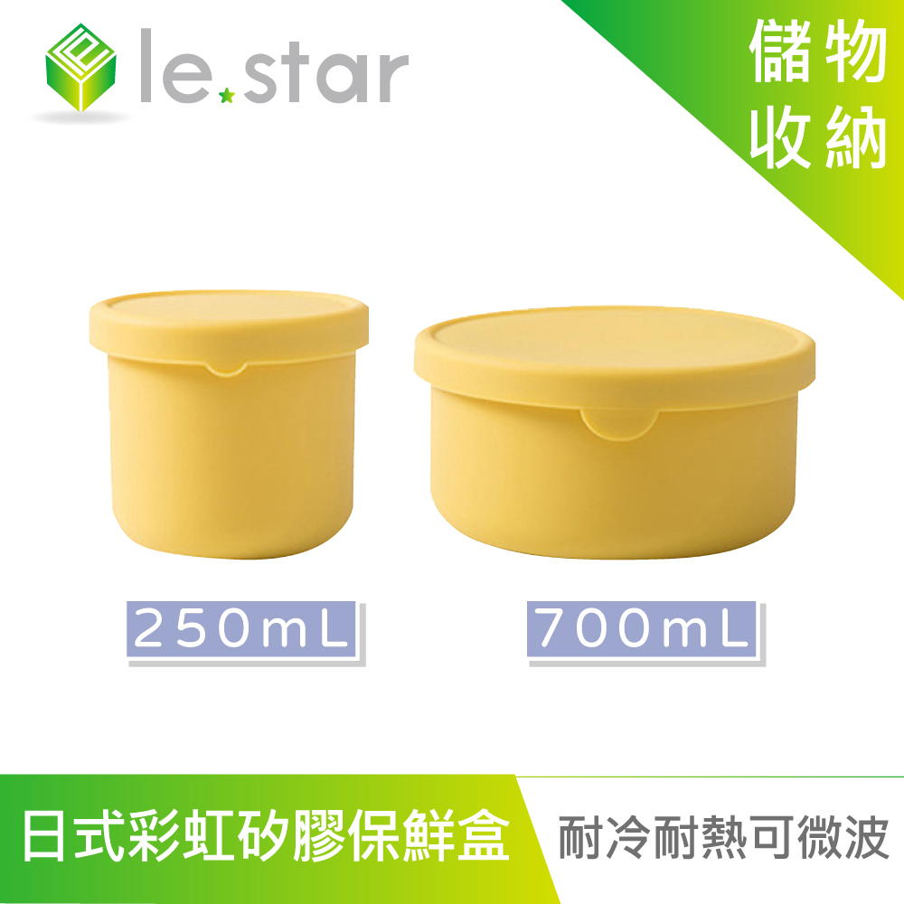 lestar 耐冷熱可微波日式彩虹矽膠保鮮盒 250+700ml 金茶色