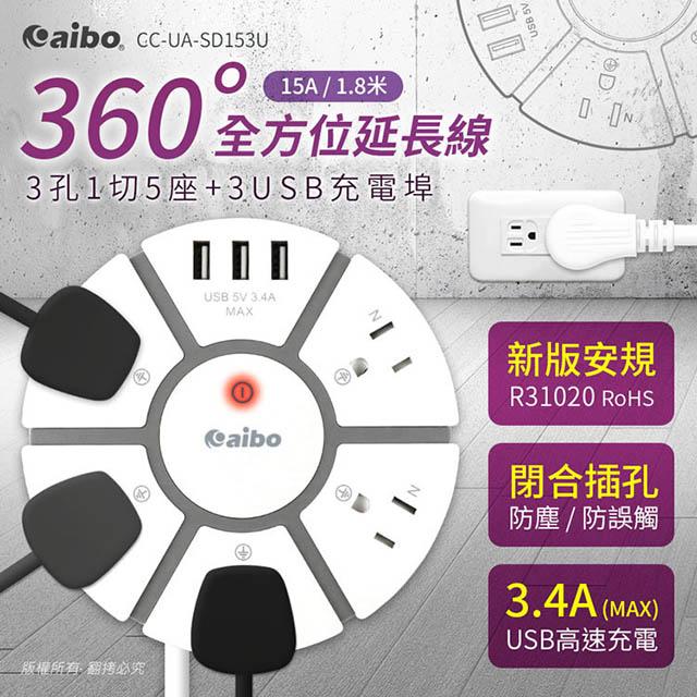 aibo 360°全方位 15A電源延長線(3孔1切5座+3USB埠) 1.8M