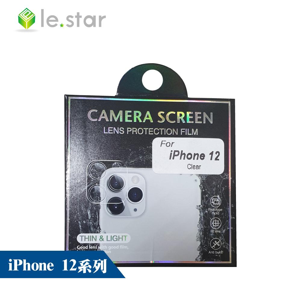 lestar Apple iPhone 12系列 9H玻璃鏡頭貼 3D全包覆 鏡頭保護貼 12 mini