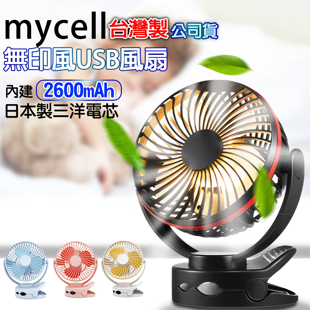 台灣製造 Mycell 可夾式LED 充電可夾式小風扇2600mAh 日本電芯 USB隨身風扇 寶寶車風扇-白色