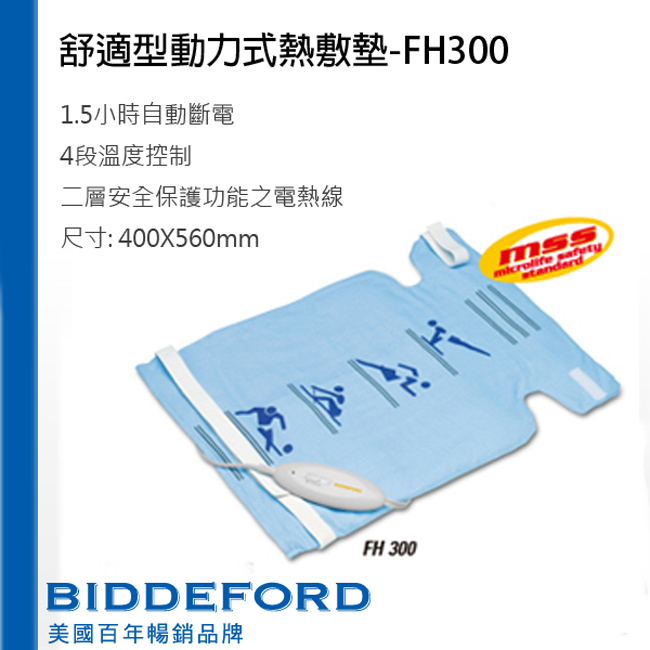 【BIDDEFORD】舒適型動力式熱敷墊 FH300