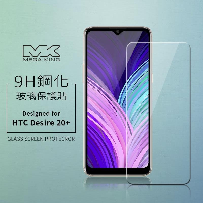 MEGA KING 玻璃保護貼 HTC Desire 20+