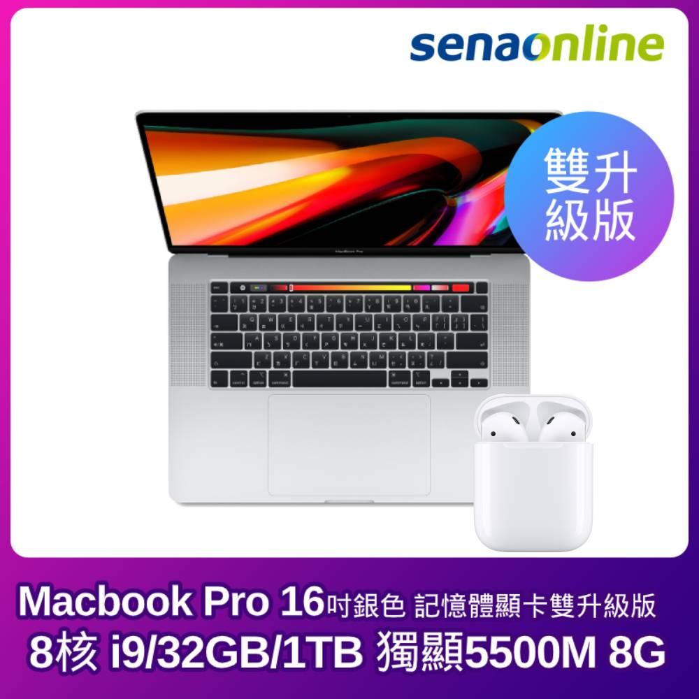原廠升級版APPLE MacBook Pro(TB) i9 32G 1TB 5500M 8GB 16吋 銀【再送AirPods 搭配充電盒】