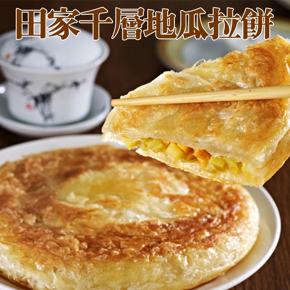 《田家拉餅》千層地瓜拉餅(4片/盒,共三盒)