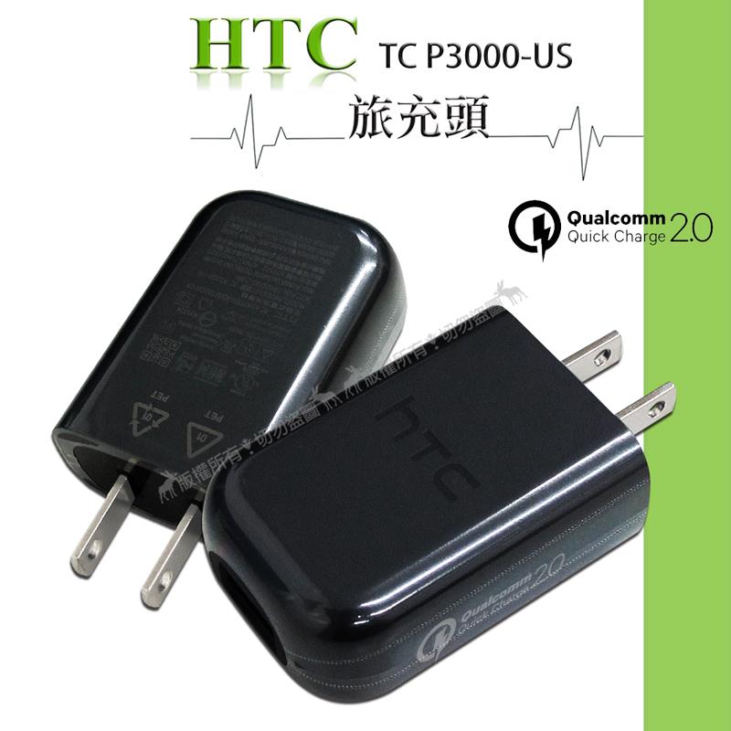 HTC TC P3000-US QC2.0 高速旅充頭 (平輸密封包裝)