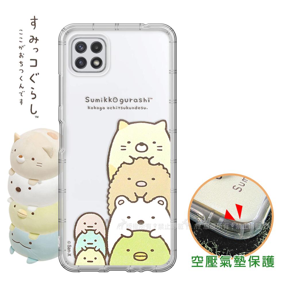 SAN-X授權正版 角落小夥伴 三星 Samsung Galaxy A22 5G 空壓保護手機殼(疊疊樂)