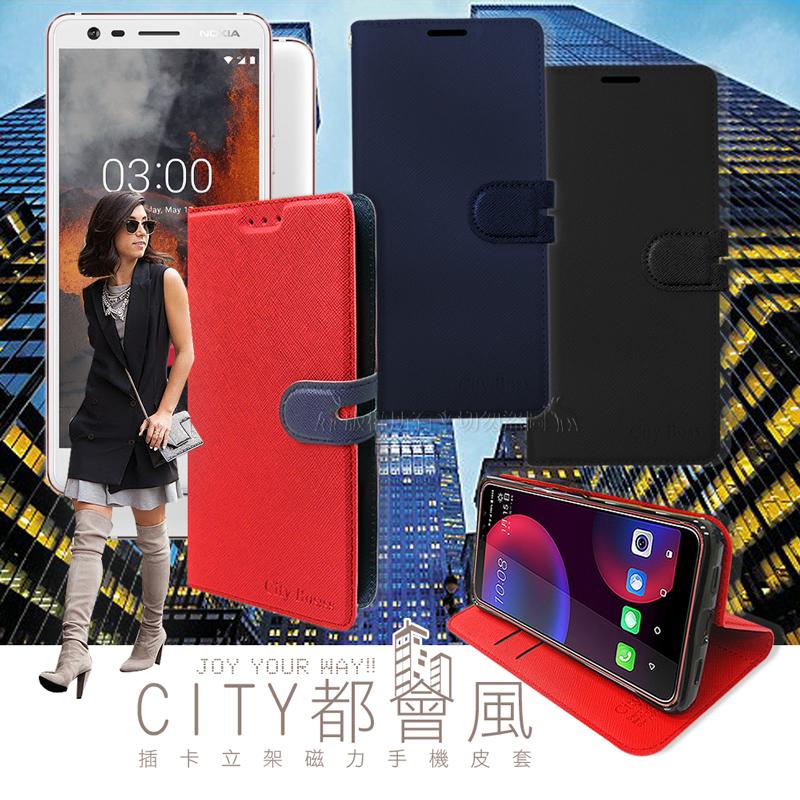 CITY都會風 Nokia 3.1 插卡立架磁力手機皮套 有吊飾孔 (奢華紅)