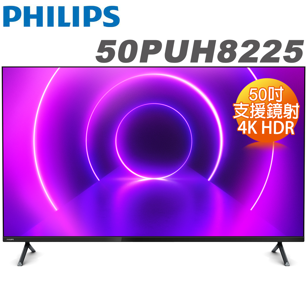 PHILIPS飛利浦 50吋 4K HDR聯網液晶顯示器+視訊盒(50PUH8225)*贈基本安裝+HDMI線