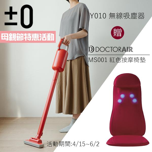超值組合 日本 ±0 正負零 XJC-Y010 吸塵器 -紅色+DOCTOR AIR MS-001按摩椅墊(顏色隨機出貨 公司貨 保固一年