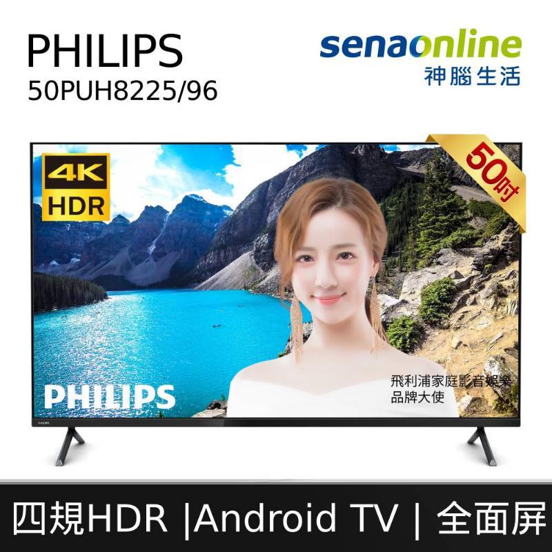 PHILIPS 50PUH8225 50型 4K Android 液晶顯示器【贈基本安裝/視訊盒】
