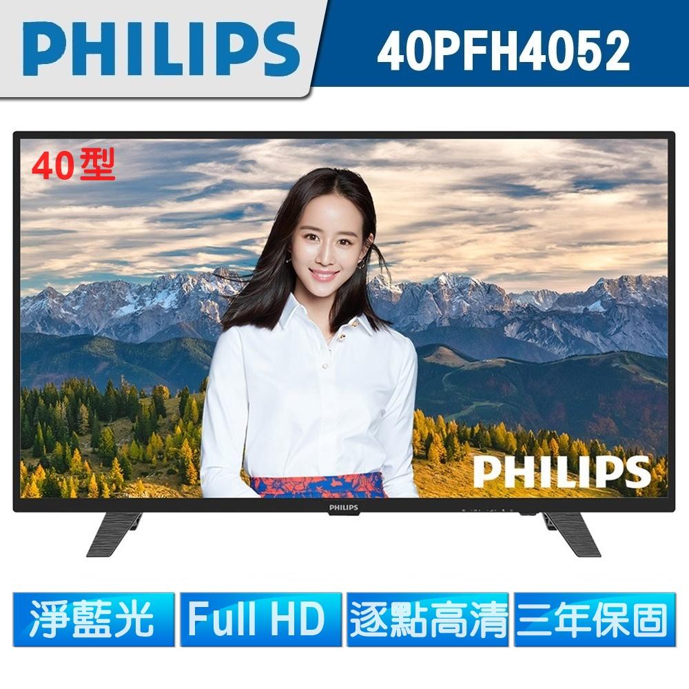 ★雙11瘋狂GO 售完下架★【PHILIPS飛利浦】40吋FHD LED液晶顯示器+視訊盒40PFH4052