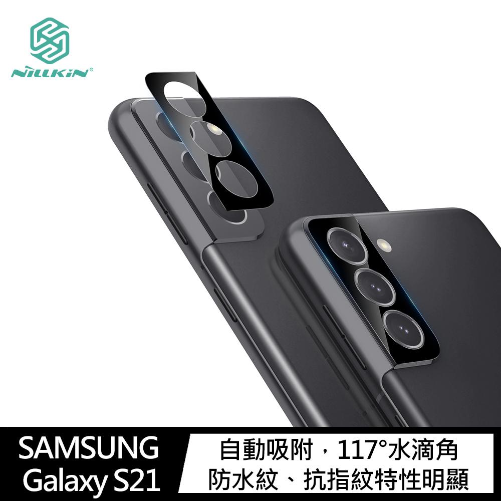 NILLKIN SAMSUNG Galaxy S21 裸鏡保護膜