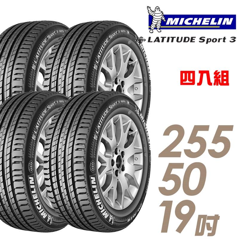 米其林 LATITUDE SPORT3 19吋休旅車高性能輪胎 255/50R19 SPT3-2555019 四入組