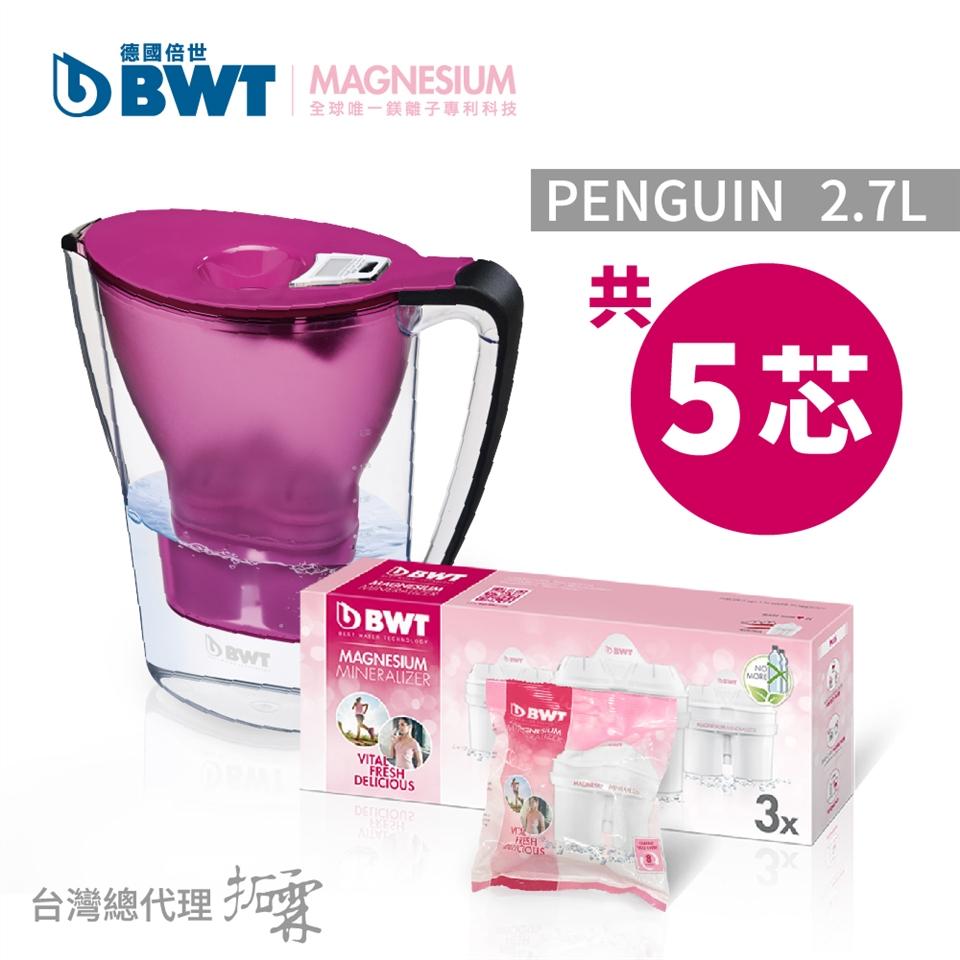 【BWT 德國倍世】Penguin 2.7L 鎂離子健康濾水壺+鎂離子長效濾芯環保包(3+1入).紫