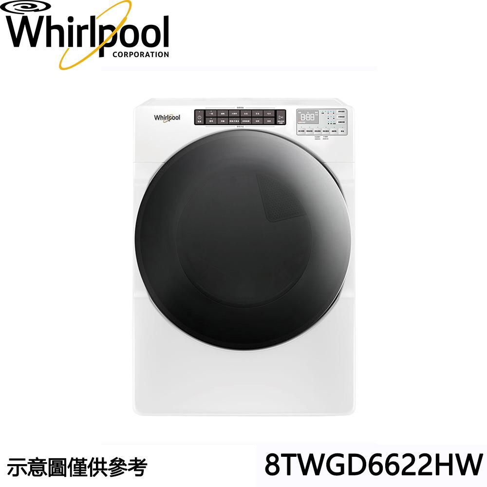 送商品卡【惠而浦】16KG瓦斯型滾筒乾衣機 8TWGD6622HW